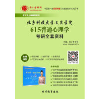 [考研全套]2019年北京科技大学文法学院615普通心理学考研全套资料 考研资料 硕士研生考试资料 电子考试用书 电子