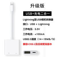 适用苹果OTG数据线iPhone6sipad平板手机连接相机USB键盘转换接头