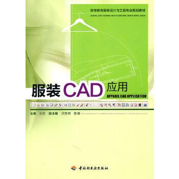 服装CAD应用(pdf+txt+epub+azw3+mobi电子书在线阅读下载)