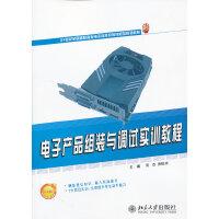 电子产品组装与调试实训教程