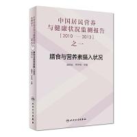 中国居民营养与健康状况监测报告之一:2010―2013年膳食与营养素摄入状况
