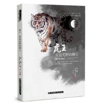 王者之书・中外动物小说精品书系――虎王・重返荒野的狮王