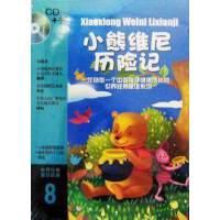 正版 小熊维尼历险记 CD 书 世界经典童话系列8 鞠萍 牟云 林如