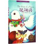花颈鸽 儿童文学 (美)达恩・葛帕・默克奇(Dhan Gopal Mukerji) 著;高洁 译 新华正版