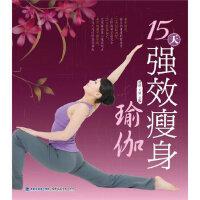 15天强效瘦身瑜伽
