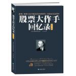 股票大作手回忆录(中国金融翻译界元勋丁圣元殚精竭虑之力作。激情、智慧与技巧融合的完美典范,行销全球近百年)