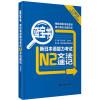 蓝宝书.新日本语能力考试N2文法速记(口袋本)