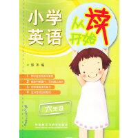 小学英语从读开始六年级