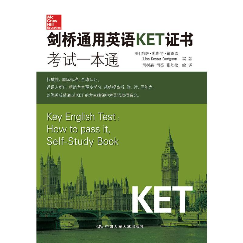 剑桥通用英语KET证书考试一本通(含MP3光盘一张)