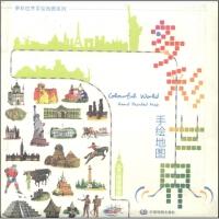 【TH】多彩世界手绘地图系列:多彩世界 姚维娜 中国地图出版社 9787503171680