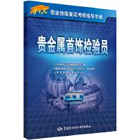贵金属首饰检验员(五级)1+X职业技能鉴定考核指导手册