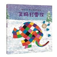 艾玛打雪仗(花格子大象艾玛经典绘本)