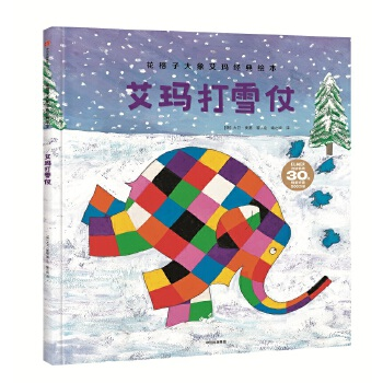 """艾玛打雪仗(花格子大象艾玛经典绘本) 长销全球30年,累计销量突破900万册,被翻译为包括手语在内的50种语言;英国孩子票选""""我至爱的绘本"""",""""好书大家读""""年度童书;让孩子勇敢成为自己,拥有取之不尽的智慧和获得快乐的能力;国际安徒生奖提名"""