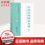 中国民间故事类型 (德)艾伯华(Wolfram Eberhard) 著;王燕生,周祖生 译 著作