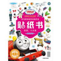 托马斯和朋友全脑开发贴纸书:全新升级版 你好,小火车(辞海版认知成长百科) 上海巨童文化 上海辞书出版社