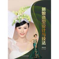 新娘造型设计与技法――整体篇 梁义编 辽宁科学技术出版社