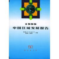 1999年中国区域发展报告