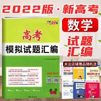 天利38套数学新高考模拟试题汇编高考数学38+10高三复习测试卷高中必刷真题卷新高考2021版