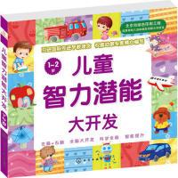 儿童智力潜能大开发(1~2岁) 博文文化中心 化学工业出版社