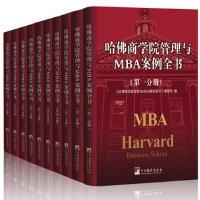 哈佛商学院管理全书/哈佛商学院mba管理全书/哈佛思维训练/哈佛MBA案例/哈佛人力资源管理 《哈佛商学院管理与MBA