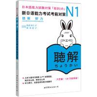 N1听力;新日语能力考试考前对策 听解 新日本语能力考试 原版引进 佐佐木仁子 松本纪子 日本语 日