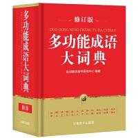 多功能成语大词典(32开)