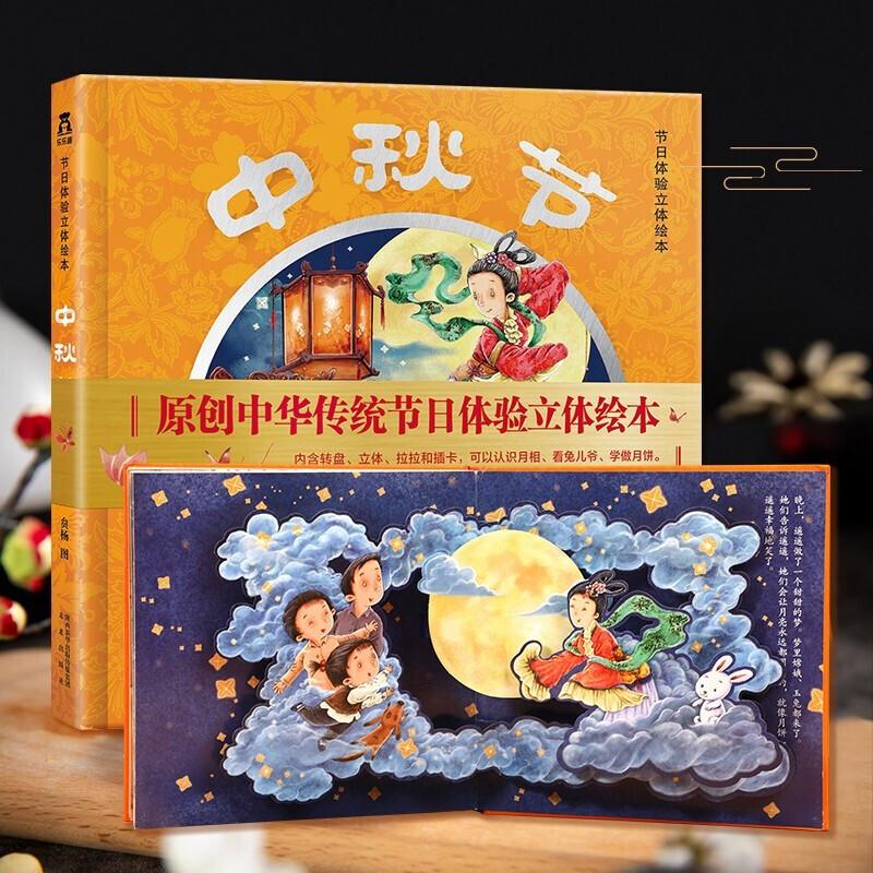 中秋节-节日体验立体绘本 3-10岁 用互动游戏讲述中秋节的由来及各种传统习俗,体验快乐的阅读,弘扬节庆文化,过传统的中秋节! 乐乐趣绘本阅读