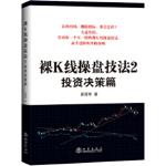 裸K线操盘技法2――投资决策篇