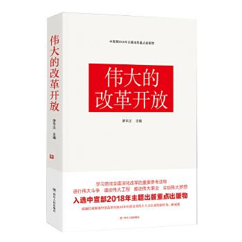 伟大的改革开放(pdf+txt+epub+azw3+mobi电子书在线阅读下载)