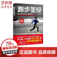 跑步圣经 第2版 北京科学技术出版社