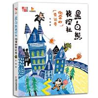 《儿童文学》童书馆-大拇指原创:黑白熊侦探社-- 倒霉的幸运者 东琪 中国少年儿童出版社