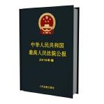 中华人民共和国最高人民法院公报・2018年卷
