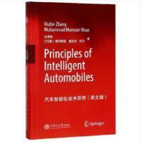 汽车智能化技术原理(英文版)
