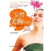 【RTZ】女性美胸的秘诀 简芝妍 安徽科学技术出版社 9787533742089