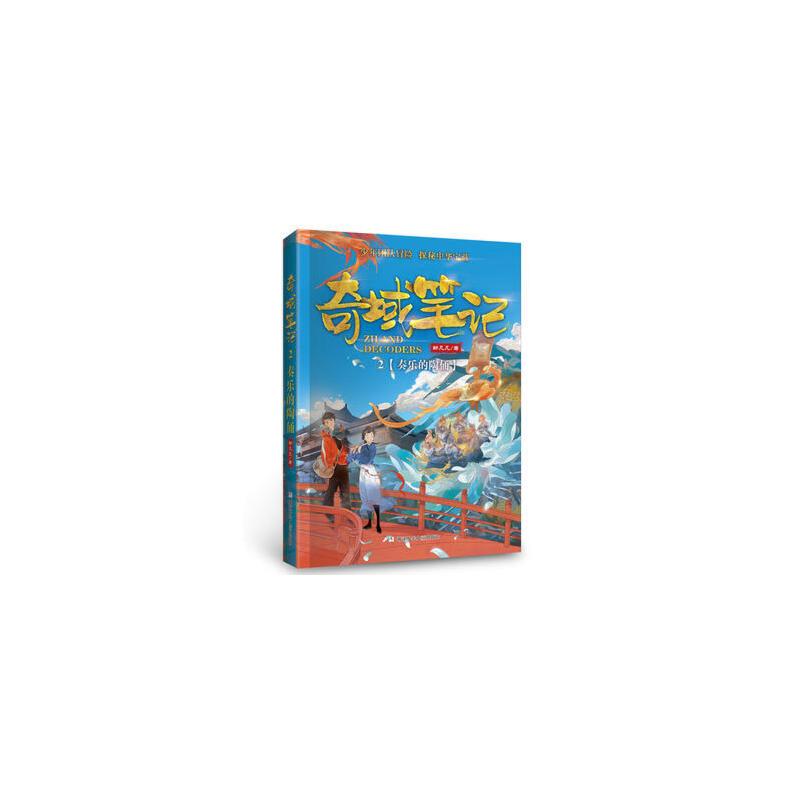 奇域笔记:奏乐的陶俑.2(儿童长篇小说) 邹凡凡 9787559711755