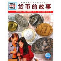 正版-ABB-德国少年儿童百科知识全书:什么是什么--货币的故事 (德)考利-施奈克・祖尔・克莱蒂卡特,弗拉西斯卡・荣
