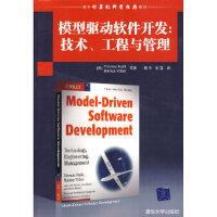 【二手9成新】模型驱动软件开发:技术、工程与管理 [美]斯多(Stahl T.) 著;杨华、高猛 译 清华大学出版社