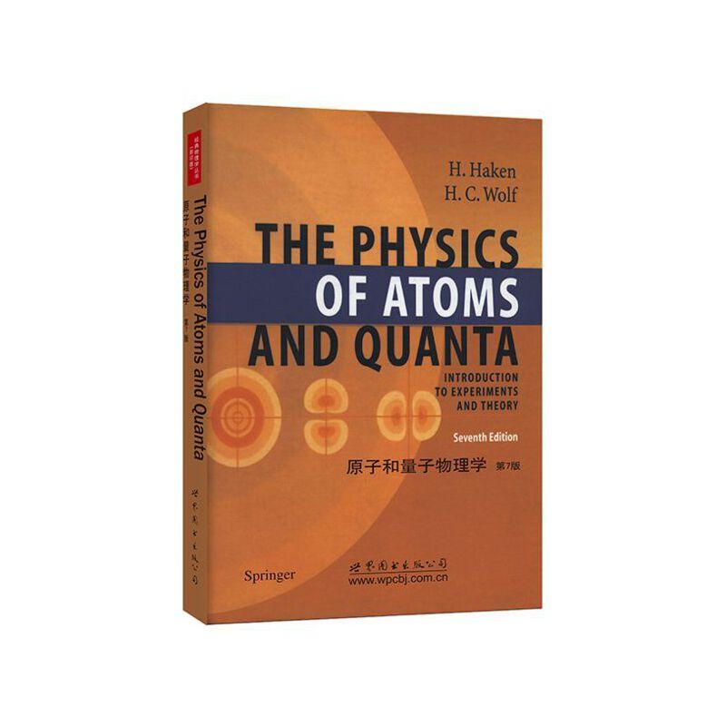 原子和量子物理学 第7版