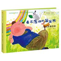 好性格美心灵绘本:快乐的笨笨熊(第一辑)丢三落四的笨笨熊
