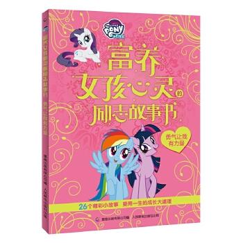 小马宝莉富养女孩心灵的励志故事书 勇气让我有力量 适合亲子共读,更适合孩子自主阅读。一册26个精彩小故事,受用一生的成长大道理。