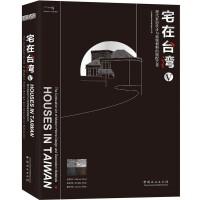 宅在台湾5 台湾 台式现代简约 轻奢 自然 风格别墅公寓豪宅住宅样板房室内装饰装修装潢设计书籍
