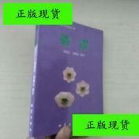 【二手旧书9成新】翡翠 (宝石鉴定与评价丛书) /董振信,刘继忠