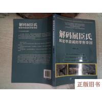 【旧书8成新】解码屈臣氏:解密李嘉诚的零售帝国