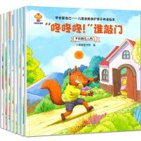 学会爱自己(套装8册)儿童安全教育启蒙绘本