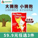 凯迪克图书 Big?Hugs,?Little?Hugs 大拥抱,小拥抱 点读版 英语启蒙认知