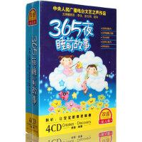 365夜宝宝睡前故事 4CD 幼儿早教cd 儿童故事车载cd碟片 正版光盘