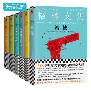 正版 安静的美国人+一个被出卖的杀手+恋情的终结+命运的内核+斯坦布尔列车+密使 格林文集全集6册 格雷厄姆格林 外国小说文学畅销
