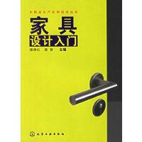 ZJ-家具设计入门 化学工业出版社 9787502585204