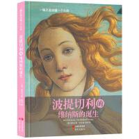 封面有磨痕-XY-波提切利的维纳斯的诞生(一幅名画读懂一个大师) 9787514325041 现代出版社 知礼图书专营