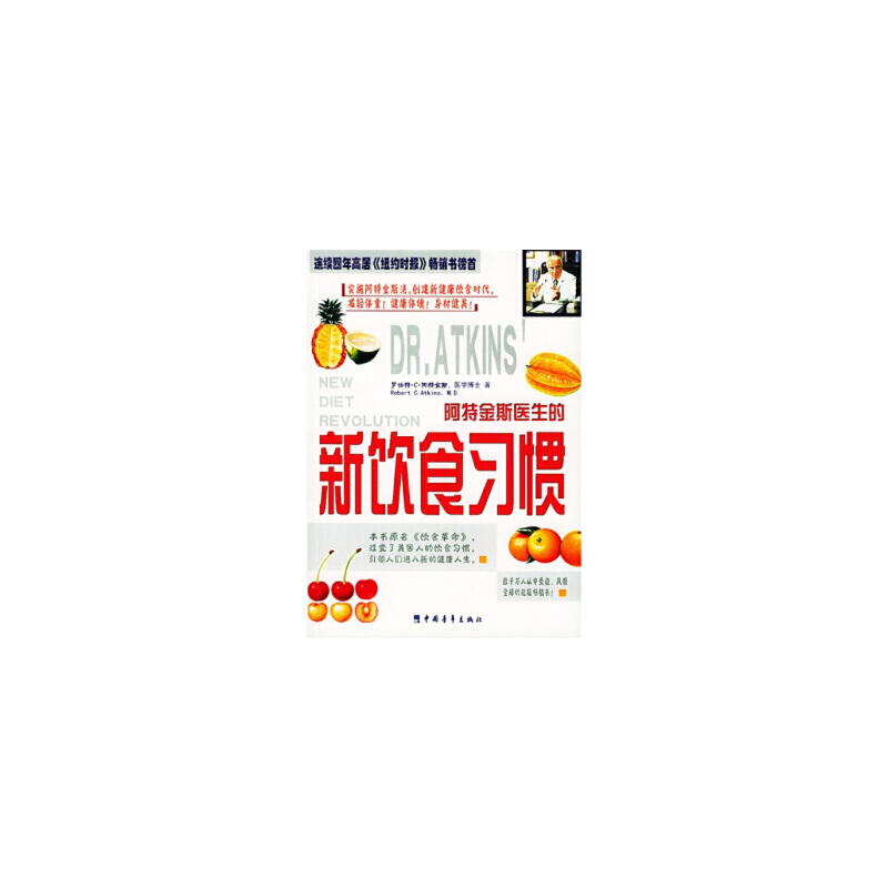 【旧书二手书9成新】阿特金斯医生的新饮食习惯 阿特金斯,蔺智深 9787500659457 中国青年出版社 【本店书保证正版,全店免邮,部分绝版书,售价高于定价】
